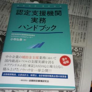 2次筆記試験後の読書のすすめ ~総集編~