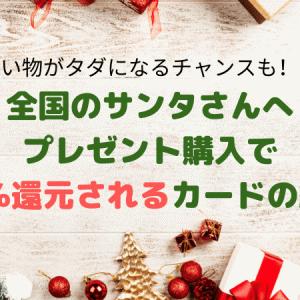 ころがスイッチもお得に!全国のサンタさんへ クリスマスプレゼント購入で20%還元を受ける方法