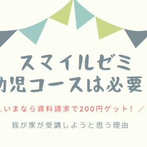 スマイルゼミ幼児コースは必要?【今なら資料請求で200円ゲット!】