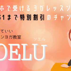 """【オンラインヨガ教室""""SOELU""""】自宅でヨガをしたいママにぴったり! 体験レッスンレポ! """