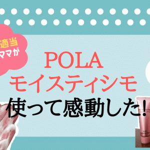 感動!【POLA モイスティシモ】無頓着アラフォーママがスキンケアに目覚める!?