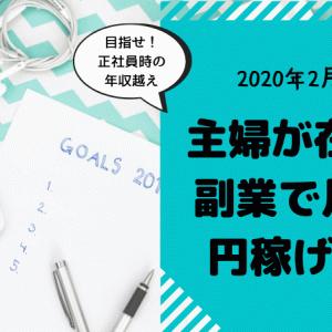 主婦が在宅の副業で月3万円稼ぐ!!2020年2月の副収入は?