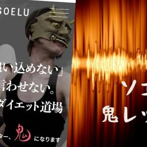 ソエルの『鬼レッスン』はじまる 駆け込みダイエット道場!?一回は無料体験で!