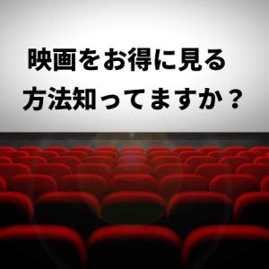 ドラえもんの映画を映画館でお得に見る方法!8/14は要チェック!!