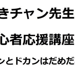 FXあきチャン初心者応援講座8『チキンとドカンはだめだめ!!』まとめ