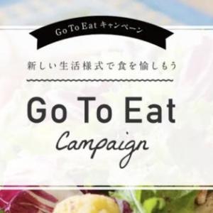 【Go To Eat店舗向け】飲食店用ぐるなびPROが分かりにくい①即予約とリクエスト予約の設定変更