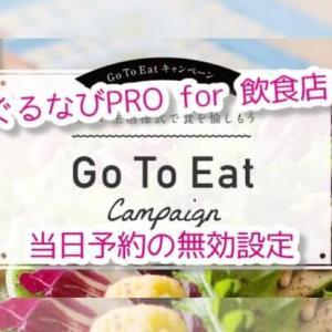 【Go To Eat店舗向け】飲食店用ぐるなびPROが分かりにくい②当日予約に対応できない場合の変更設定