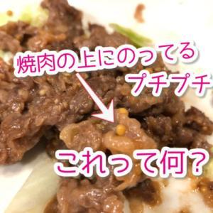 スーパーで買った焼肉やタレに入っている丸いプチプチは何?調べてみたお話