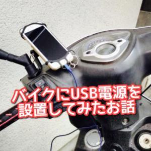2ポートUSB電源をWishで買ったので、バイクに取り付けてみたお話
