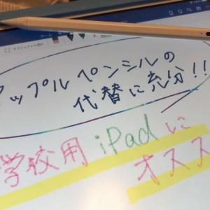 口コミ上々!小学校のiPad用にアップルペンシルの代替品「KINGONEスライタス」が安くてオススメだったのでレビューします