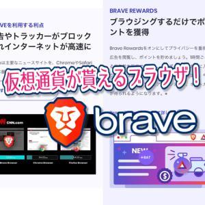 ブラウザのBRAVEを使うと仮想通貨のBATが稼げるということで使ってみたお話