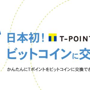 【仮想通貨】Tポイントをビットコインに交換できるようになりました!
