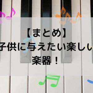 【まとめ】子供に与えたい楽しい楽器!