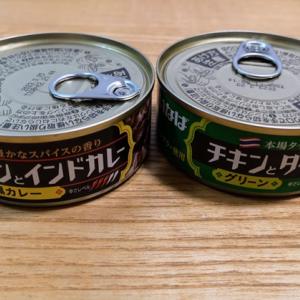 いなばの缶詰カレーがウマすぎてビビる ww