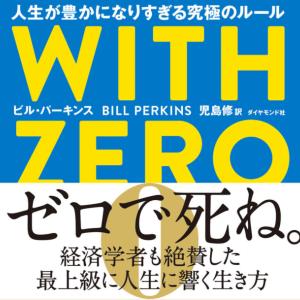 「DIE WITH ZERO ゼロで死ね。」読んだけど、金使うよりインデックス投資でよくないか?