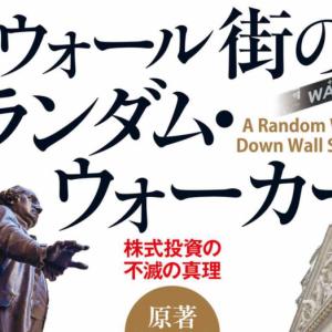 ディスられるチャーティスト【ウォール街のランダム・ウォーカー再読】