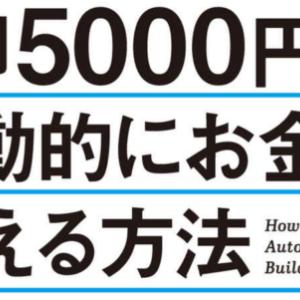 ウォーターフォール投資法の謎。「毎月5000円で自動的にお金が増える方法」書評。