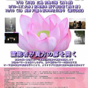 広島での霊能力開花合宿