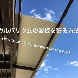ガルバリウムの波板を張る方法/How to put galvalumium on the roof