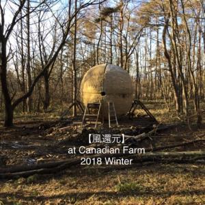 【風還元:球体】大平和正さん作at Canadian Farm