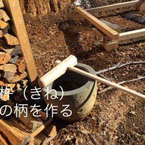 【DIY】杵(きね)の柄を作り替える/How to make a handle