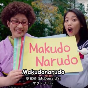 『Japanglish』!?アジアで大流行の『Tokyo Bon 2020』とは?
