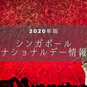 【2020年】シンガポール 『ナショナルデー』最新情報