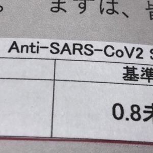 抗体検査の結果は、、、