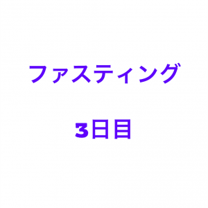 デトックス ミネラルファスティング(断食)3日目レポート