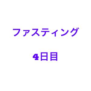 デトックス ミネラルファスティング(断食)4日目レポート