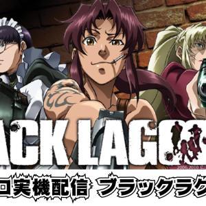 2019/1/11 21時~ J explore 第2回配信「パチスロ BLACK LAGOON2」の実機配信決定!
