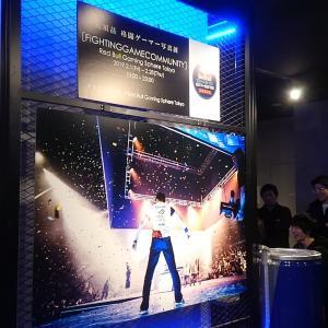 """大須晶 格闘ゲーマー写真展[FIGHTING GAMER COMMUNITY] 紹介& """"e-sportsフォトグラファー"""" 大須晶氏インタビュー @Red Bull Gaming Sphere Tokyo"""