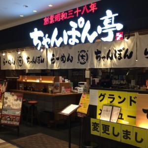 岡山イオンのご飯(ランチ・ディナー)は「ちゃんぽん亭の豚そば」がおすすめです!