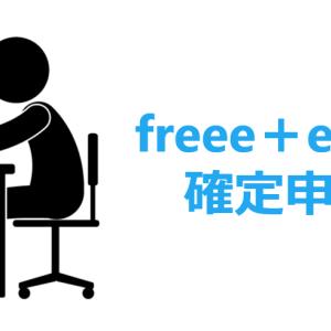 freeeからe-Tax(電子申告)で確定申告する方法とは?