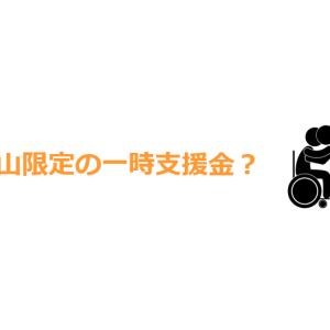 岡山県限定の一時支援金とは?もらえるのは飲食店だけではない?