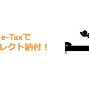 e-Taxでダイレクト納付の届出はできる?