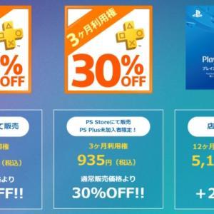 PlayStation Plus(プレステプラス)利用権の最新セール情報!大幅値上げに負けるな!