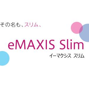 eMAXIS Slim 全世界株式(オール・カントリー)は信託報酬最安の全世界株式インデックスファンド【投資信託】