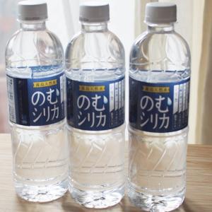 【のむシリカ】霧島天然水体験レビュー!ミネラル成分と効果を検証してみた