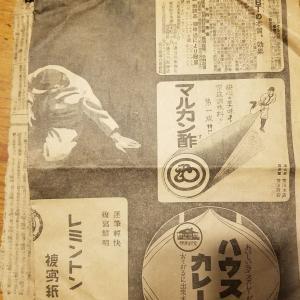 昭和15年3月26日の新聞広告