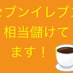 (儲け話)セブンイレブンはあのコーヒーで儲けている!?