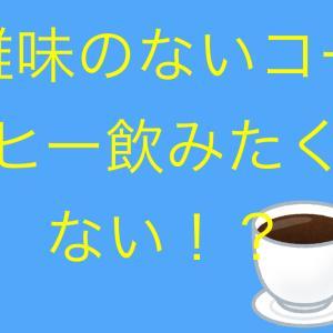 (極秘情報)雑味のない新鮮なコーヒーを手軽飲む方法
