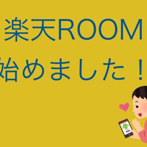 (新たな挑戦!)楽天ROOM始めました!!