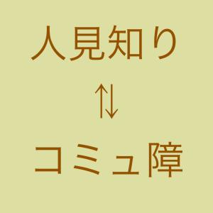(ライフハック!)人見知りとコミュ障の違い!!