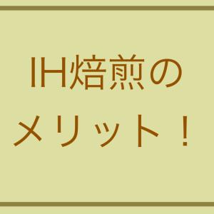 (便利!!)IH焙煎のメリット