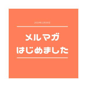 (速報)メルマガ始めました!!