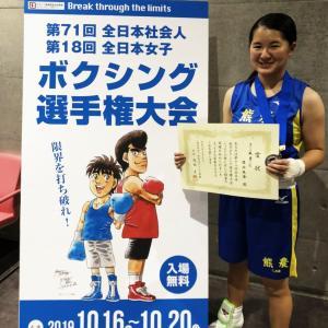 『全日本女子ボクシング選手権 佐伯亜海が準優勝!』