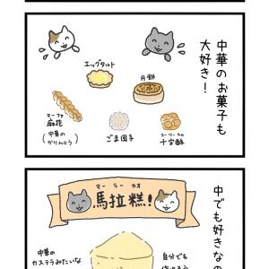 【つぶやき漫画】中華のお菓子
