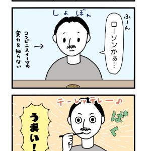 【ヒトまんが】バスチー