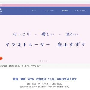 イラスト営業用サイトができました!